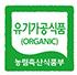 Icono certificaciones ORGANIC